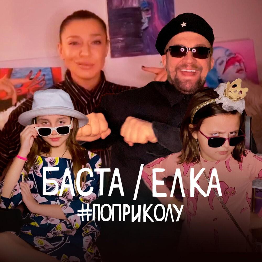 Баста и Елка играючи выпустили шутливую совместную песню