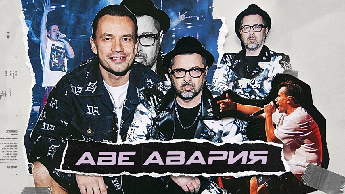 Клип на новый новый сингл группы «Дискотека Авария» - «Аве Авария»