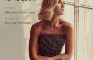 Более 30000000 человек услышали песню Михаила Гуцериева в исполнении Полины Гагариной на VK Fest