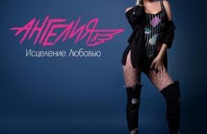АНГЕЛИЯ презентовала альбом «Исцеление Любовью».