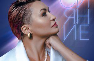 Катя Лель выпустила юбилейный альбом «Сияние»