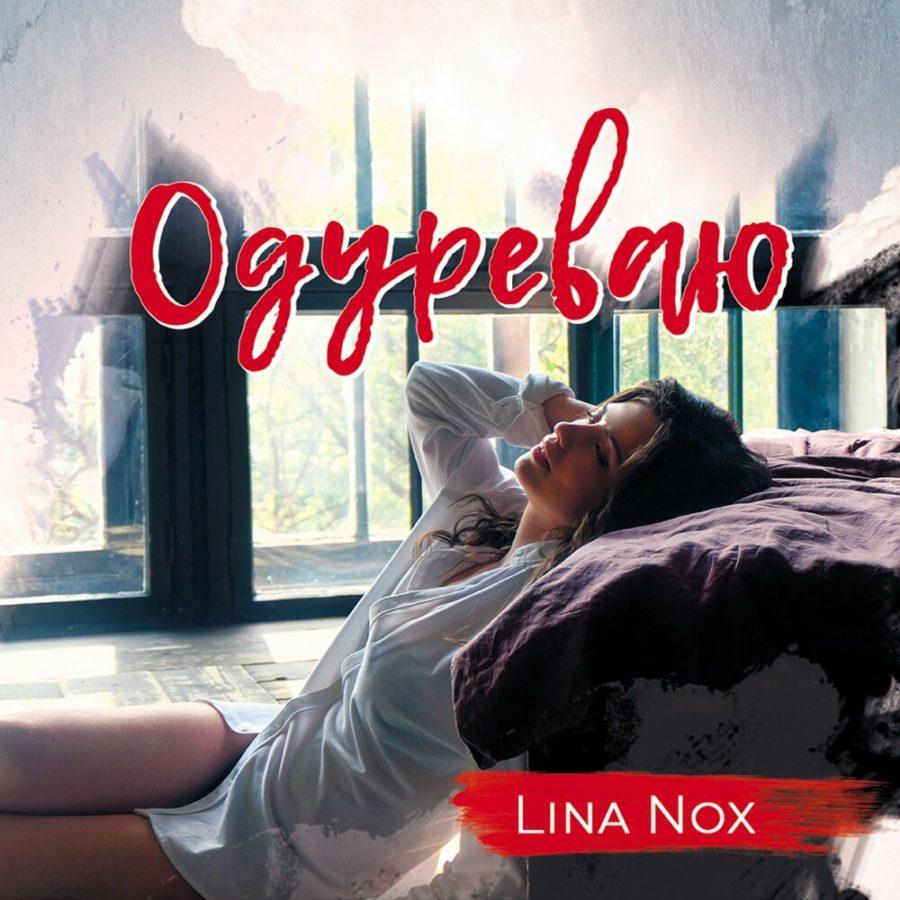 Lina Nox выпустила новую песню «Одуреваю»