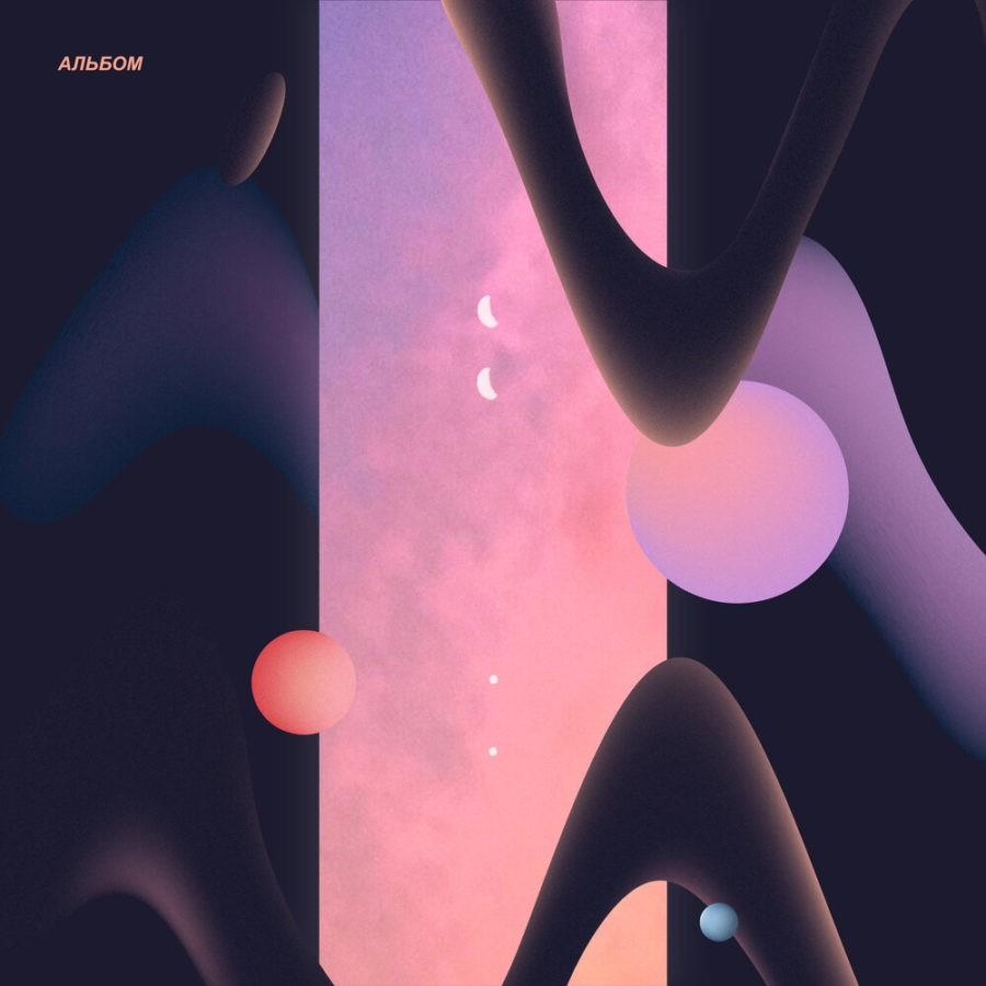 Никита Сташевский (экс-участник Mana Island) выпустил «Альбом» — свой первый сольный альбом