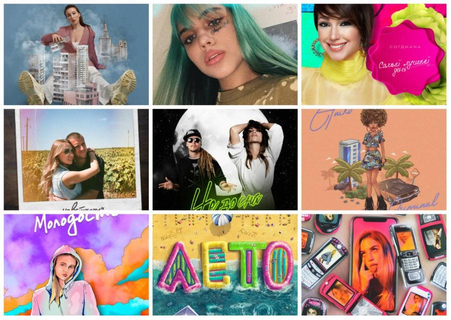 Подборка русских новинок музыки за июль 2020 года от Музолента