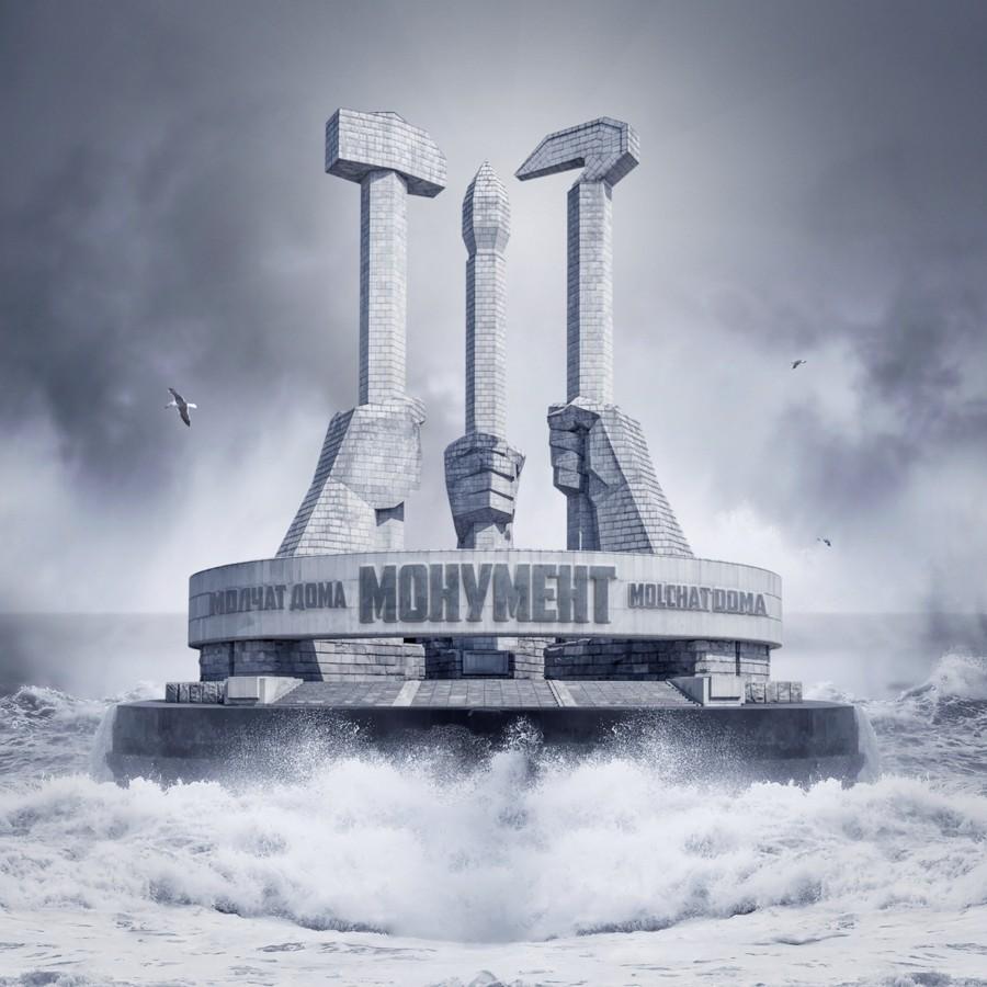 «Молчат Дома» представили сингл «Не смешно» из нового альбома