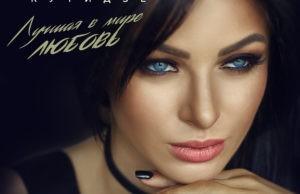 Премьера песни «Лучшая в мире любовь» Тамары Кутидзе в День рождения певицы!