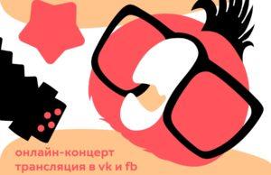 Сказки и песни «Союзмультфильма» прозвучат в исполнении популярных артистов