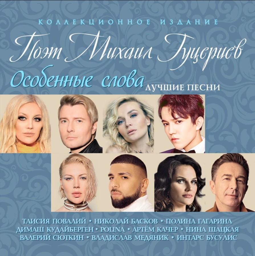 Михаил Гуцериев выпускает новый сборник хитов