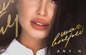 Any.N выпустила дебютную песню «Шаг вперёд»