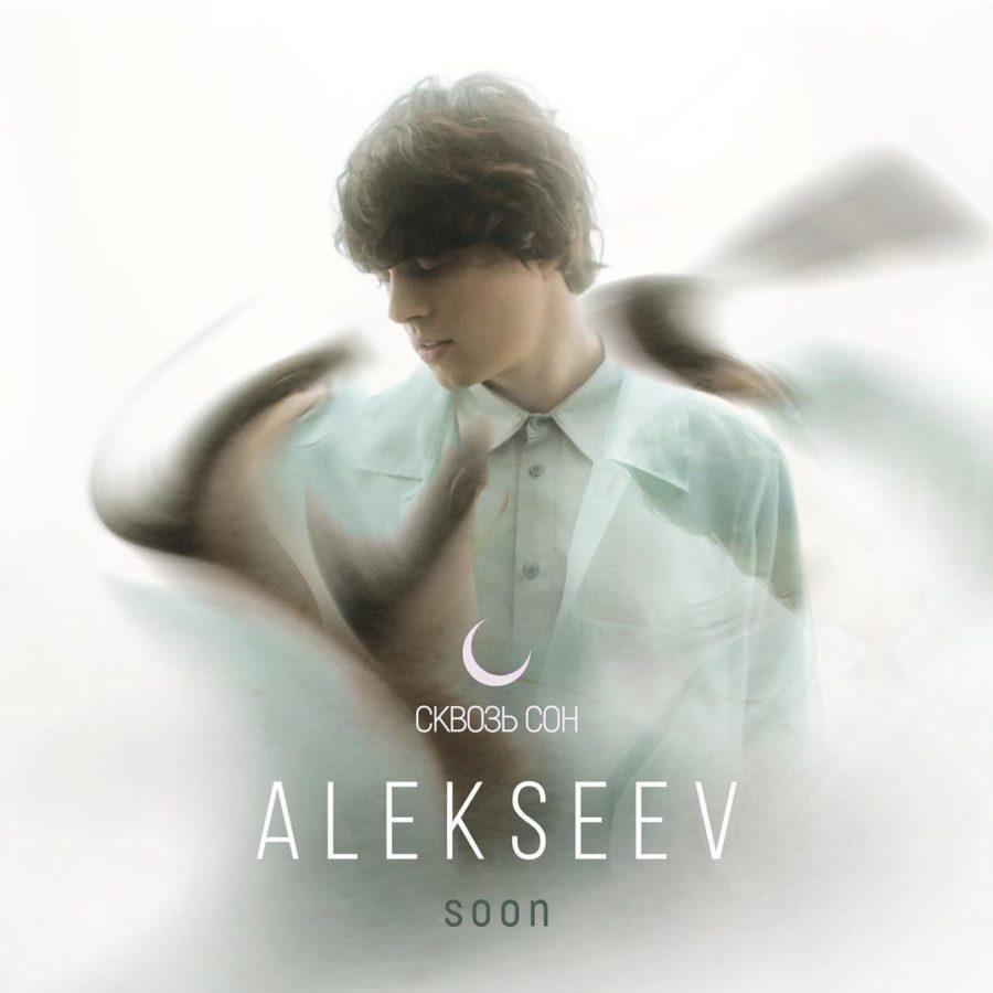 Алексеев — Сквозь сон